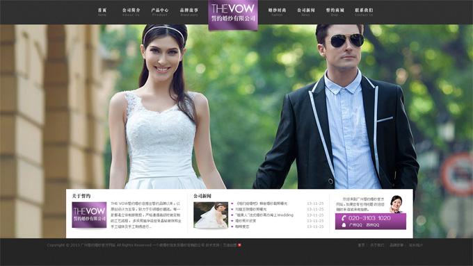 广州誓约婚纱官方网站