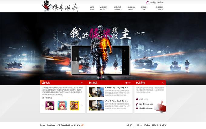 广州源慧信息科技有限公司