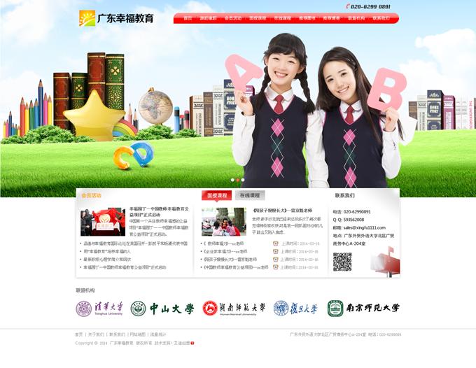 广东庆福教育,广州语修堂教育下属机构
