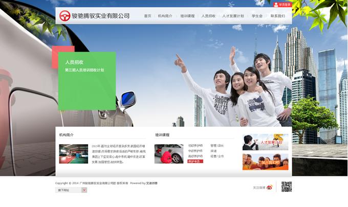 广州骏驰腾驭实业有限公司(开发中)
