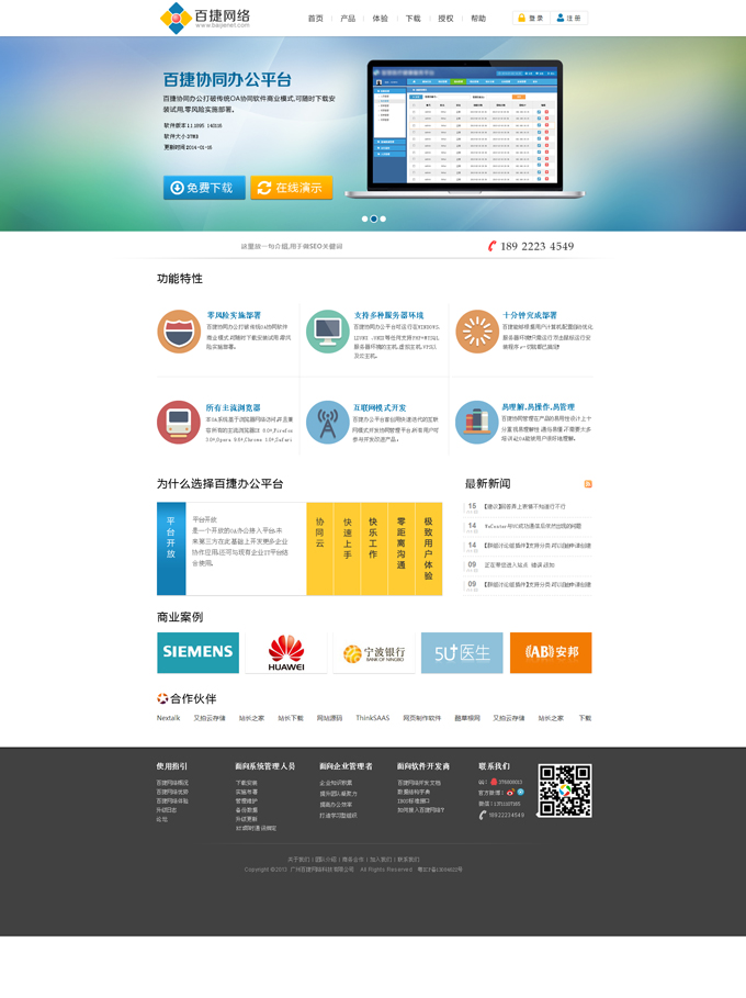 广州百捷网络,OA软件提供商