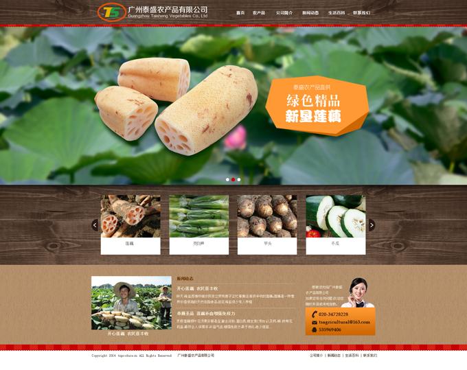 广州市泰盛农产品有限公司(已上线)