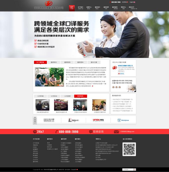 深圳译百维翻译有限公司,已上线测试
