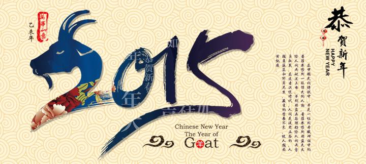 网站建设广州网站建设公司恭祝新老客户羊年身体健康,生意顺利!