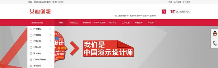 php素材下載站系統,昵圖網我圖網網站系統