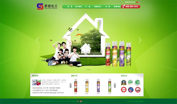 近期完成的部分客户网站设计稿_广州网站制作公
